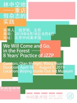林中空地展览海报