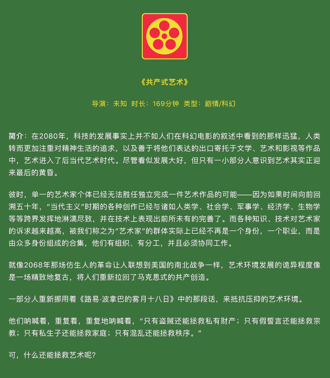 FireShot Capture 122 - 当 代 离 奇 笔 谈 I - mp.weixin.qq.com